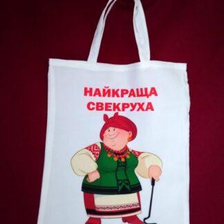 сумки жартівливі